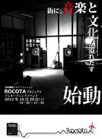 20121020フライヤー案Ver2.jpg