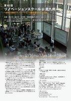 リノベスクール#2表.jpg