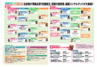 賃貸住宅フェア2013.png
